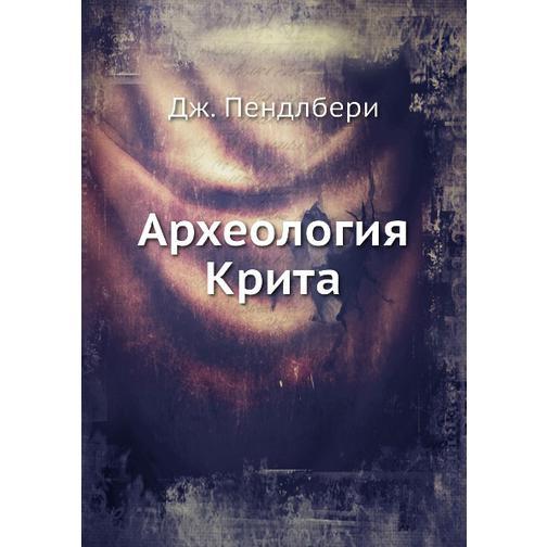 Археология Крита 38716944