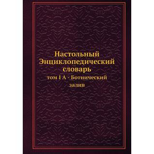 Настольный Энциклопедический словарь (ISBN 13: 978-5-517-93799-5)