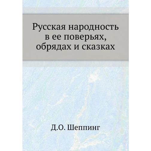 Русская народность в ее поверьях, обрядах и сказках (Издательство: ЁЁ Медиа) 38732842