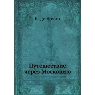 Путешествие через Московию (Издательство: Нобель Пресс)