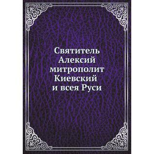Святитель Алексий митрополит Киевский и всея Руси