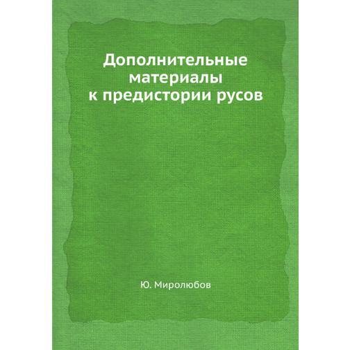 Дополнительные материалы к предистории русов 38734528