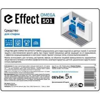 Профессиональная химия Effect OMEGA 501 для стирки цветных тканей 5л