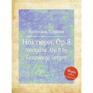 Ноктюрн, Op.8