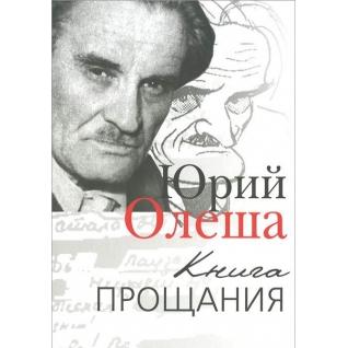 """Юрий Олеша """"Книга прощания, 978-5-91631-236-2"""""""