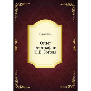 Опыт биографии Н.В. Гоголя