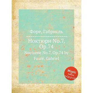 Ноктюрн No.7, Op.74