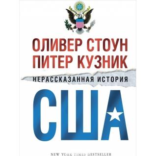 Оливер Стоун, Питер Кузник. Нерассказанная история США, 978-5-389-06146-0