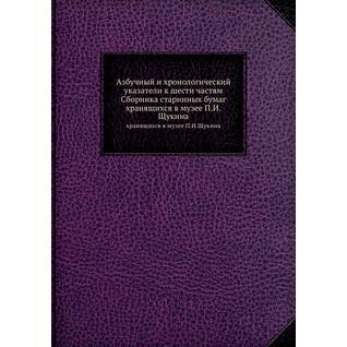 Азбучный и хронологический указатели к шести частям Сборника старинных бумаг