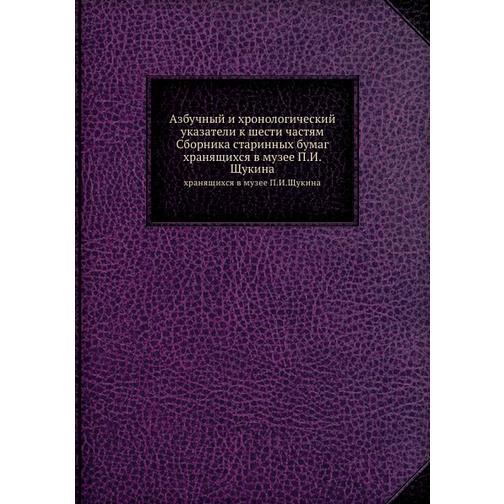 Азбучный и хронологический указатели к шести частям Сборника старинных бумаг 38716954