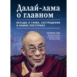 Уэда Нориюки. Книга Далай-лама о главном. Беседы о гневе, сострадании и наших поступках, 978-5-91994-036-418+