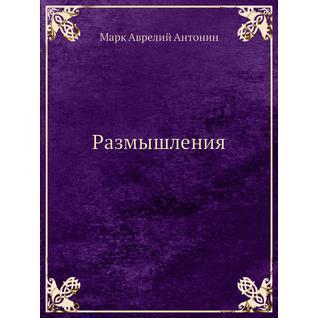 Размышления (ISBN 13: 978-5-517-88316-2)