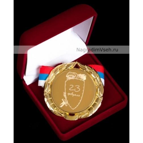 Медаль к 23 февраля Арт.3 73