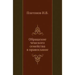 Обращение чешского семейства в православие