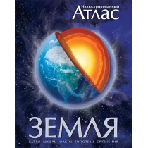 Майкл Аллаби. Книга Аллаби. Атласы. Иллюстрированный атлас Земля, 978-5-389-00274-6, 978538900274618+