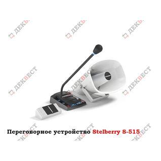 Переговорное устройство (комплект аппаратуры) Stelberry S-515.