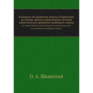 К вопросу об орошении земель в Туркестане