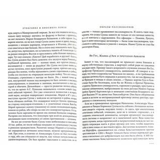 Лев Гумилев. Гумилев. Евразия, 978-5-386-06210-1