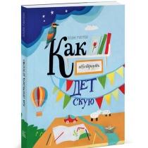 Татьяна Макурова. Книга Как обустроить детскую, 978-5-00057-664-918+