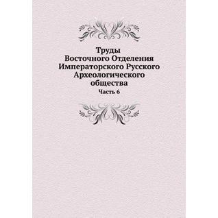 Труды Восточного Отделения Императорского Русского Археологического общества (ISBN 13: 978-5-517-88182-3)