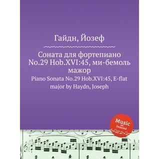 Соната для фортепиано No.29 Hob.XVI:45, ми бемоль мажор