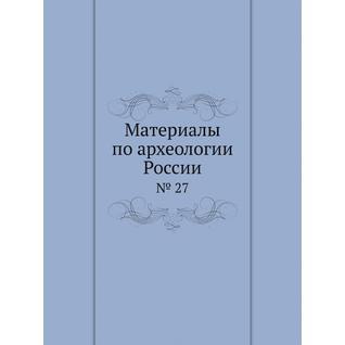 Материалы по археологии России (ISBN 13: 978-5-517-93063-7)