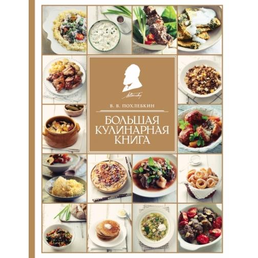 В. Похлебкин. Книга Похлебкин. Большая кулинарная книга, 978-5-699-50155-718+ 4175358