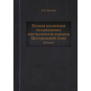 Полная коллекция музыкальных инструментов народов Центральной Азии
