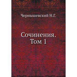 Сочинения. Том 1 (ISBN 13: 978-5-458-23373-6)