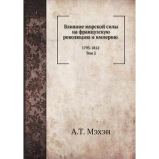 Влияние морской силы на французскую революцию и империю 1793-1812