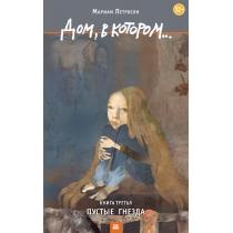 """Мариам Петросян """"Дом, в котором... В 3 томах (комплект из 3 книг), 978-5-904584-73-3"""""""