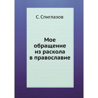 Мое обращение из раскола в православие