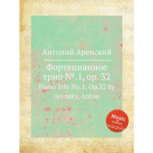 Фортепианное трио №.1, op. 32 38717773