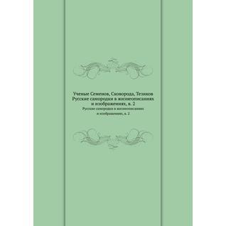 Ученые Семенов, Сковорода, Тезиков (Автор: А.И. Яцимирский)
