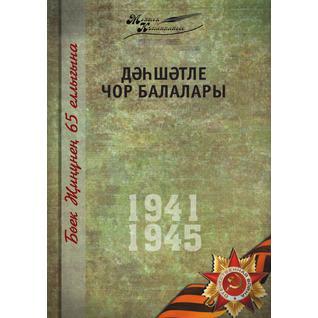 Великая Отечественная война. Том 7. На татарском языке
