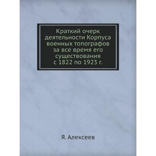 Краткий очерк деятельности Корпуса военных топографов за все время его существования с 1822 по 1923 г.