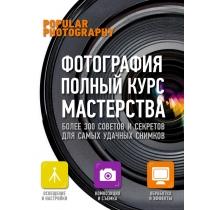 Отсутствует. Книга Фотография. Полный курс мастерства, 978-5-17-078422-618+