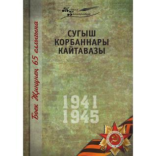 Великая Отечественная война. Том 14. На татарском языке