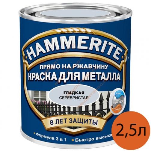 ХАММЕРАЙТ краска по ржавчине серебристая гладкая (2,5л) / HAMMERITE грунт-эмаль 3в1 на ржавчину серебристый гладкий глянцевый (2,5л) Хаммерайт 36983528