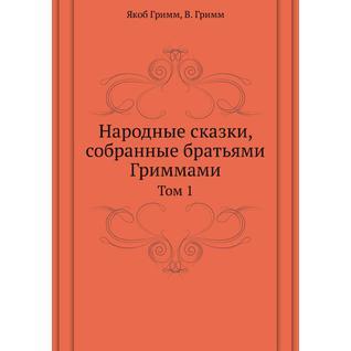 Народные сказки, собранные братьями Гриммами (Издательство: Нобель Пресс)