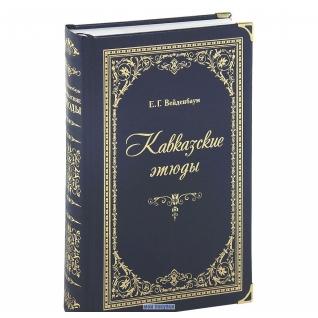 Е. Г. Вейденбаум. Кавказские этюды (подарочное издание), 978-5-903129-48-5