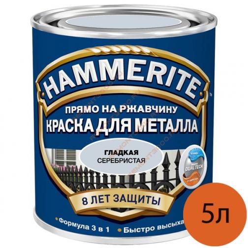 ХАММЕРАЙТ краска по ржавчине серебристая гладкая (5л) / HAMMERITE грунт-эмаль 3в1 на ржавчину серебристый гладкий глянцевый (5л) Хаммерайт 36983683