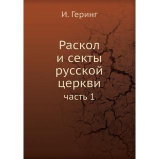 Раскол и секты русской церкви