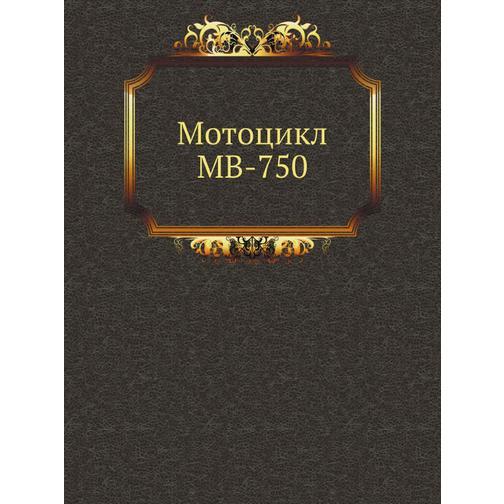Мотоцикл МВ-750 38734626