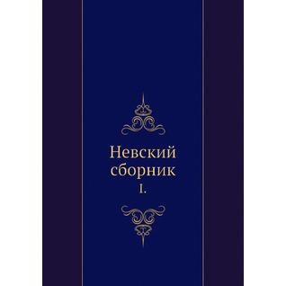 Невский сборник (ISBN 13: 978-5-517-93526-7)