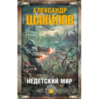 Шакилов А.. Недетский мир (комплект из 5 книг) (количество томов: 5)