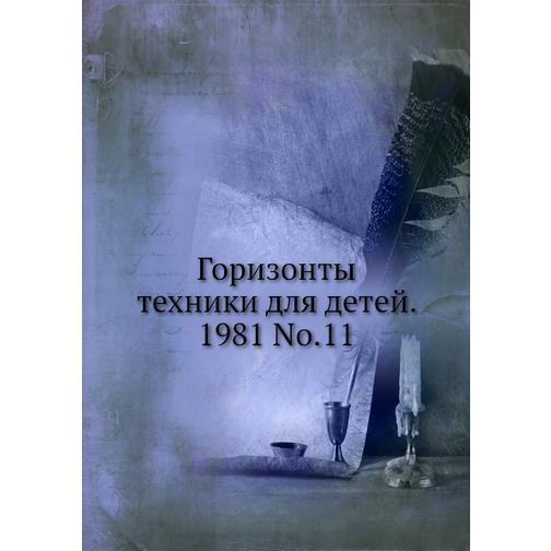 Горизонты техники для детей. 1981 Т.11 38717567