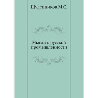 Мысли о русской промышленности