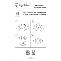 Lightstar 224182 Светильник ZOCCO LED 18W 900LM 3000K (в комплекте)