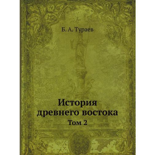 История древнего востока (ISBN 13: 978-5-458-24130-4) 38716688
